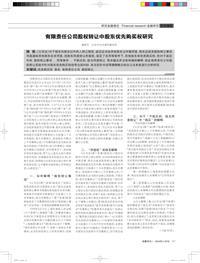 有限责任公司股权转让中股东优先购买权研究