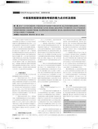 中医医院医联体绩效考核的着力点分析及措施