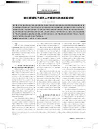 重庆跨境电子商务人才需求与供给差异初探