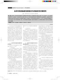 永州市民间融资发展现状与风险防范对策研究