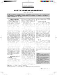 郑汴洛三地无障碍旅游开发的影响因素研究