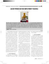 由《童子拜观音》谈中国木雕艺术精神个性的表达