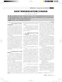 新形势下神朔铁路混合经济党建工作创新发展