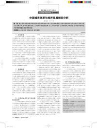 中国城市化率与经济发展相关分析