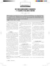 浙江省90后群体消费行为调查研究——以杭州、宁波、丽水三地为例
