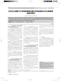 MOOCs视野下大学英语课程与朗文交互英语MOOCs课程混合教学研究