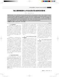 独立董事制度对上市企业执行社会责任的影响