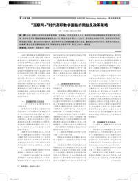 """""""互联网+""""时代高职教学面临的挑战及改革策略"""