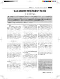 电力企业创新型财务管理系统建设与评价研究