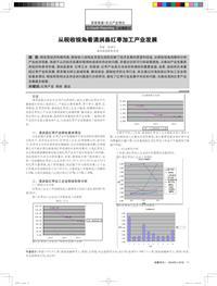 从税收视角看清涧县红枣加工产业发展