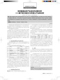 纺织服装业的产业波动与关联分析——基于浙江省2010年投入产出表分析