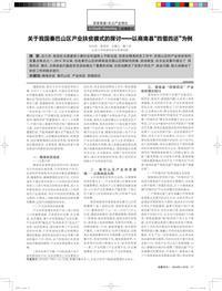 """关于我国秦巴山区产业扶贫模式的探讨——以商南县""""四借四还""""为例"""