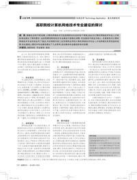 高职院校计算机网络技术专业建设的探讨