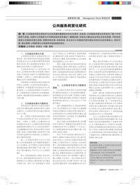 公共服务民营化研究