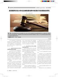 高校辅导员在大学生法律素质培养中的责任与实现路径研究