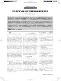 """关于浙江省""""卓越计划""""入围高校实施现状调查报告"""