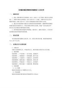 赣州市章贡区河套老城区控制性详细规划