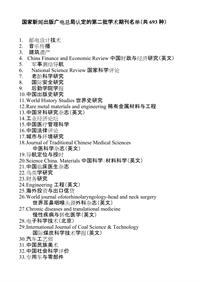 国家新闻出版广电总局认定的第二批学术期刊名单(共693种)