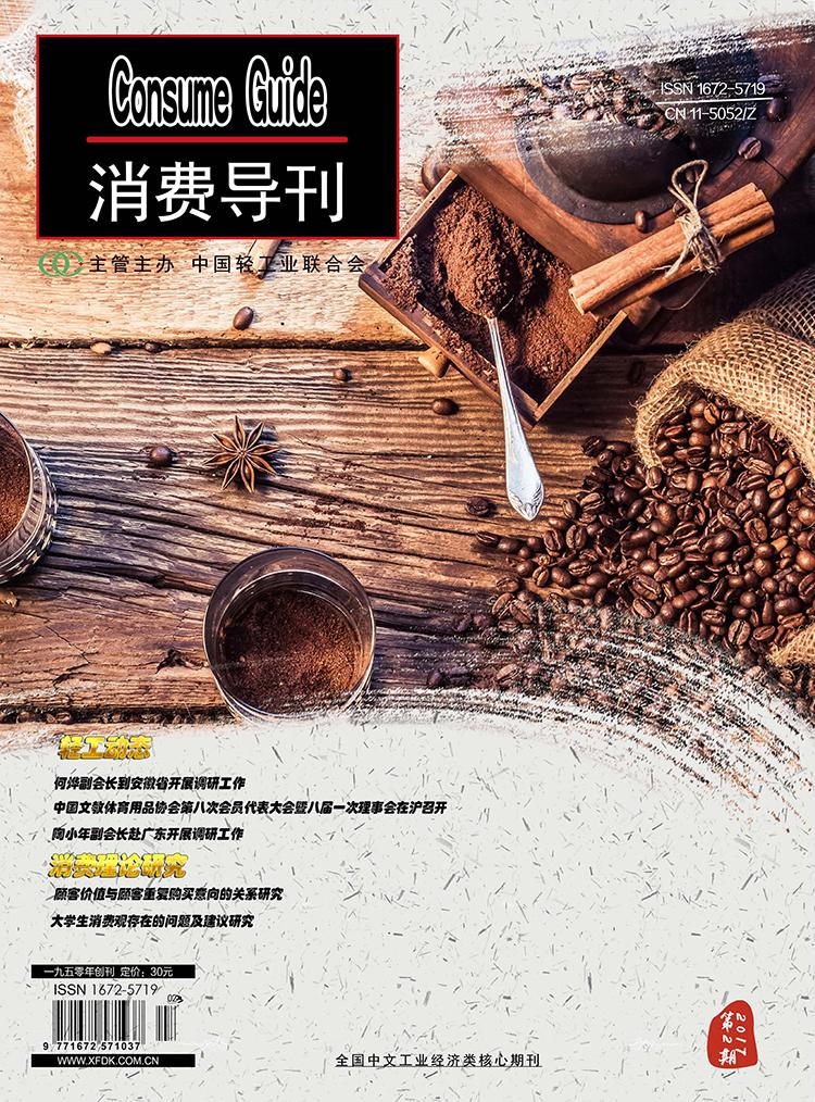 消费导刊2017年第2期