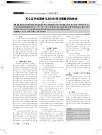 无义汉字的语素化及对对外汉语教学的影响