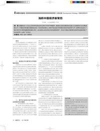 浅析中国经济新常态
