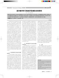 高中数学学习和经济发展的关系探究