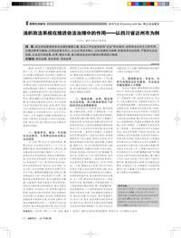 浅析政法系统在推进依法治理中的作用——以四川省达州市为例