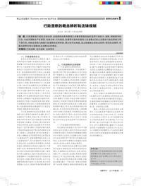 行政垄断的概念辨析和法律规制