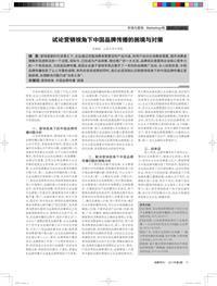 试论营销视角下中国品牌传播的困境与对策