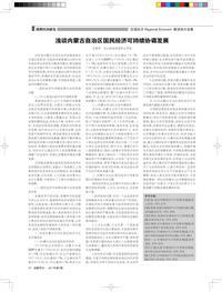 浅谈内蒙古自治区国民经济可持续协调发展