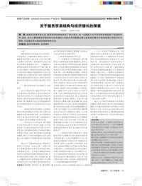 关于服务贸易结构与经济增长的探索