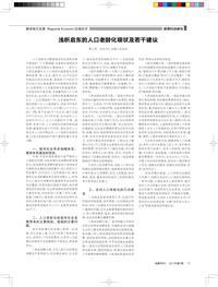 浅析启东的人口老龄化现状及若干建议