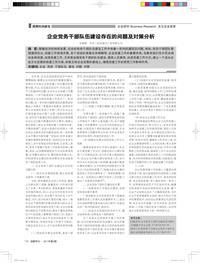 企业党务干部队伍建设存在的问题及对策分析