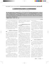 从法律规范视角谈国有企业规章制度建设