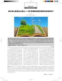 绿水青山就是金山银山——评《消费碳减排政策影响实验研究》