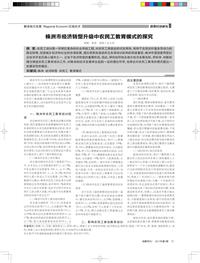 株洲市经济转型升级中农民工教育模式的探究