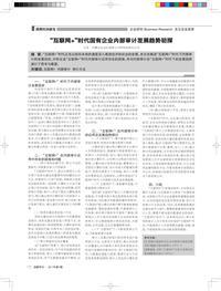 """""""互联网+""""时代国有企业内部审计发展趋势初探"""