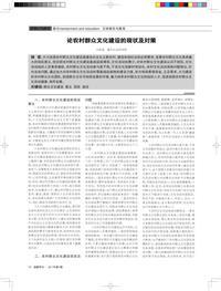 论农村群众文化建设的现状及对策