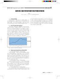 浅析浙江省外贸依存度对经济增长的影响