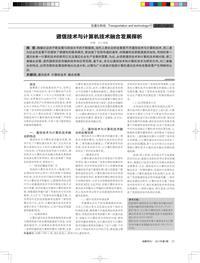 通信技术与计算机技术融合发展探析