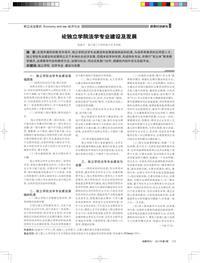 论独立学院法学专业建设及发展