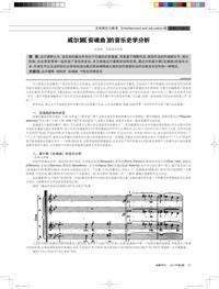 威尔第《安魂曲》的音乐史学分析