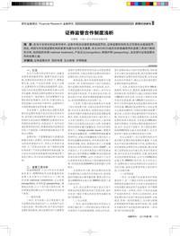 证券监管合作制度浅析