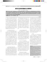 油田企业财务精细化对策探析