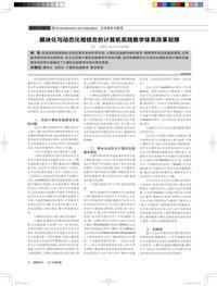 模块化与动态化相结合的计算机实践教学体系改革初探