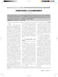 河南省农业转移人口社会保障问题研究
