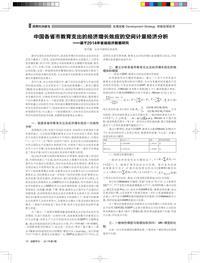 中国各省市教育支出的经济增长效应的空间计量经济分析——基于2014年省级经济数据研究