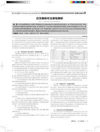 日文商标可注册性探析