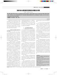 浅析会议型酒店发展的问题及对策
