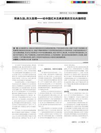 传承久远,历久弥贵——论中国红木古典家具的文化内涵特征